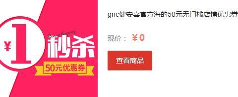 gnc健安喜官方海的50元无门槛店铺优惠券