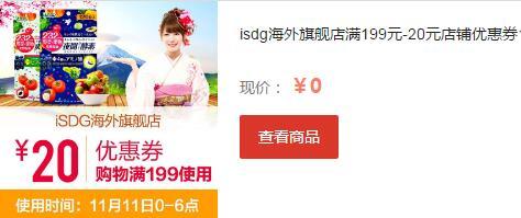 isdg海外旗舰店满199元-20元店铺优惠券