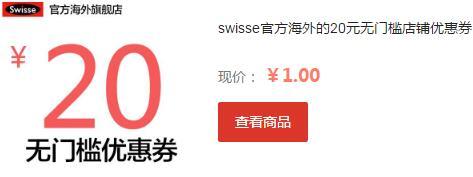 swisse官方海外的20元无门槛店铺优惠券