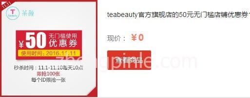 teabeauty官方旗舰店的50元无门槛店铺优惠券