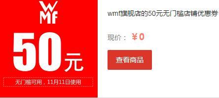 wmf旗舰店的50元无门槛店铺优惠券