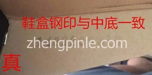 正品UA鞋盒上的钢印数字
