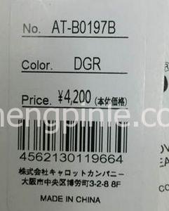 Anello双肩包的价格标签2