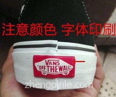 真SHC钢印VANS鞋的后跟标细节