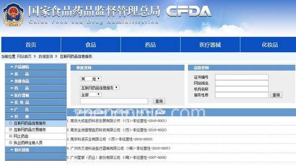 CFDA(国家食品药品监督管理总局)网站