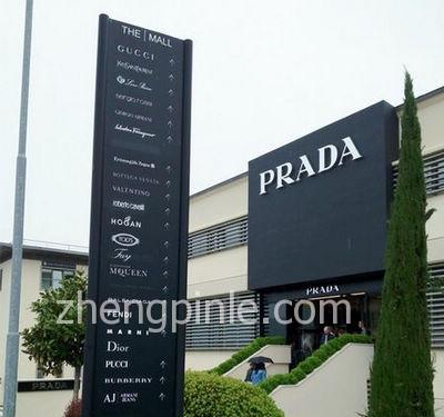 意大利佛罗伦萨 Space Outlet Prada&miu miu Factory Store工厂店