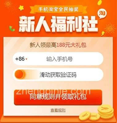 【福利社】手机淘宝新用户0元购