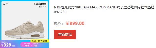 NIKE AIR MAX COMMAND经典气垫鞋